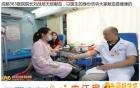 三六三医院院长刘战培带领员工参与无偿献血,媒体关注报道