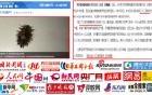 【媒体报道】苍耳卡喉险丧命 三六三医院医生化险为夷