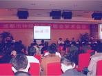 2012首届成都市神经外科专委会学术会议在中航工业三六三医院成功召开