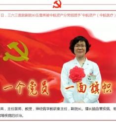 一个党员一面旗帜 记三六三医院神经内科名医伍雪英