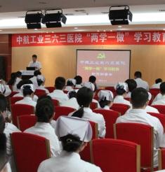 """4W1H ——三六三医院组织召开""""两学一做""""学习教育动员部署会"""