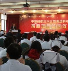 中慈成都三六三血液透析中心捐助项目签字仪式