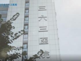 中航工业三六三医院宣传片
