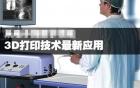 """""""精准医疗、定制健康""""——骨科进入3D时代"""