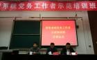 三六三医院参加成都市国资系统基层党务工作者示范培训班