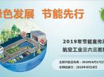 绿色发展 节能先行——三六三医院开展2019年全国节能宣传周及全国低碳日活动