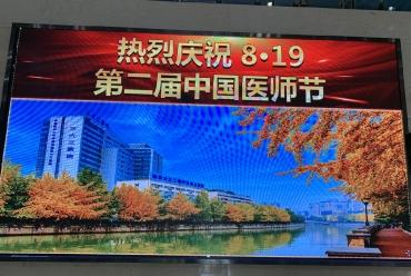 三六三医院举行第二届医师节系列活动
