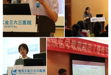 携手同心 共筑未来——《慢性气道疾病规范化管理与新进展培训班》学术会议