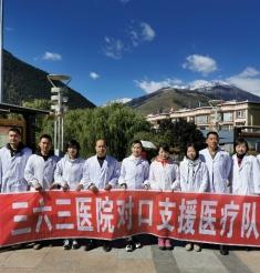 三六三医院、道孚县人民医院、郫都区援藏专家联合开展义诊 助力脱贫攻坚