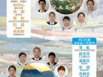 """筑梦2020——三六三医院20名""""追梦人""""踏上新征程奔赴受援单位对口帮扶"""