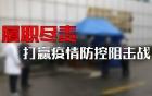 三六三医院开展疫情防控履职尽责情况专项监督检查