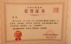 """三六三医院支援武汉医疗队队员蒲薇获""""优秀护理之星""""荣誉称号"""