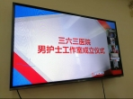 【聚焦】三六三医院男护士工作室成立啦!