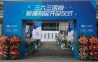 启航新征程  三六三医院犀浦院区举行开诊仪式