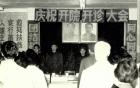 岁月如歌以院为荣祝贺三六三医院建院48周年