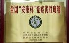 """【点赞】全国""""安康杯""""竞赛,三六三医院血液净化室榜上有名!"""