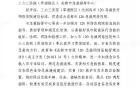 三六三医院(犀浦院区)获批成为成都市120急救网络医院