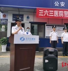 """便捷!成都首个""""一门通办""""医院警务工作站正式启用"""