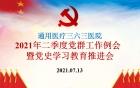 三六三医院组织专题学习习近平总书记在庆祝中国共产党成立100周年大会上的重要讲话精神