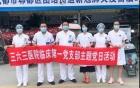 临床第一党支部开展防疫防暑送清凉义诊活动
