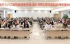 通用医疗三六三医院顺利举办第五届6S管理培训班